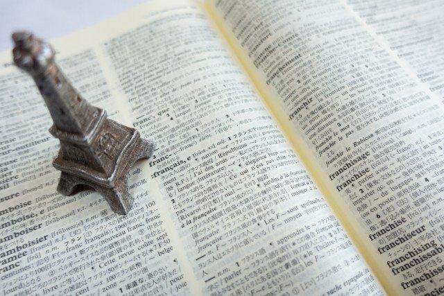 静岡でフランス語教室なら浜松の【佛學塾あてねーうむ】!~それぞれのレベルに合った個別指導~